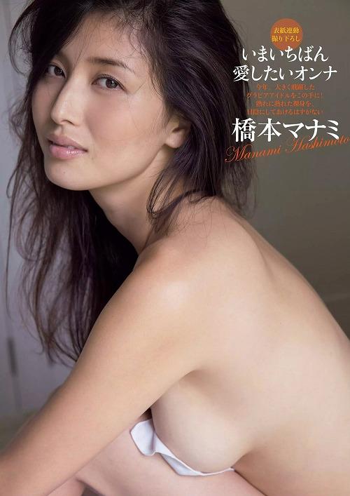 橋本マナミGカップ巨乳セミヌード画像b21.jpg