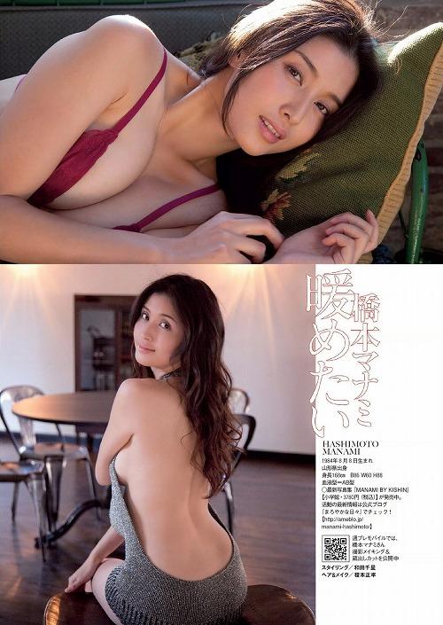 橋本マナミGカップ巨乳セミヌード画像b23.jpg