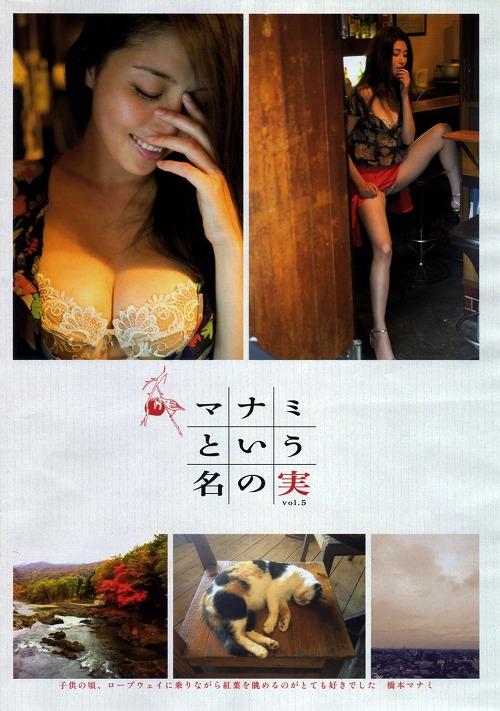 橋本マナミGカップ巨乳セミヌード画像b25.jpg
