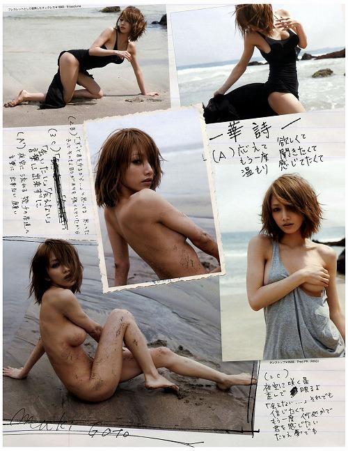 後藤真希セミヌード巨乳おっぱい画像a01.jpg