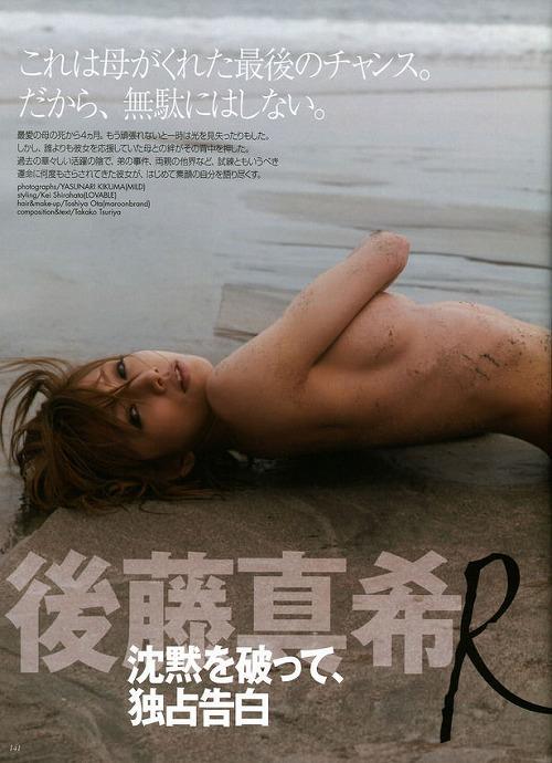 後藤真希セミヌード巨乳おっぱい画像a08.jpg