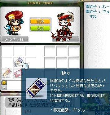 Maple120629_223524.jpg