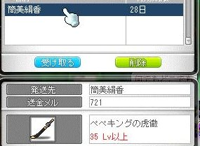 Maple120827_140553.jpg