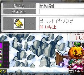 Maple120926_210345.jpg
