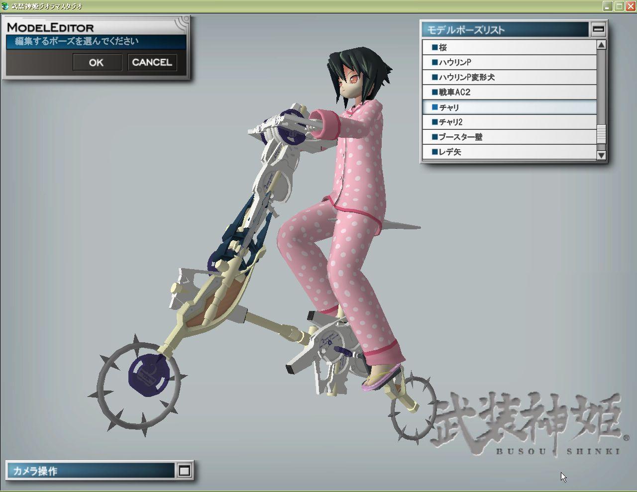 自転車ver1 (1)
