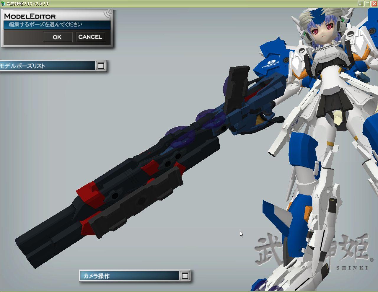 白騎銃 (1)