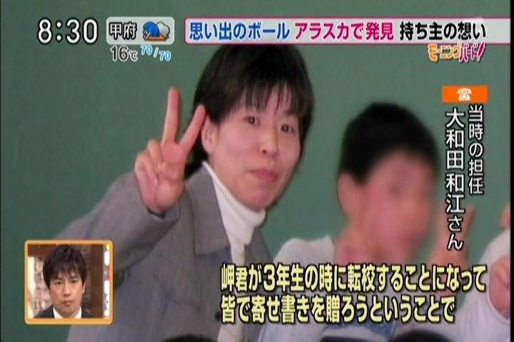 大和田和江先生