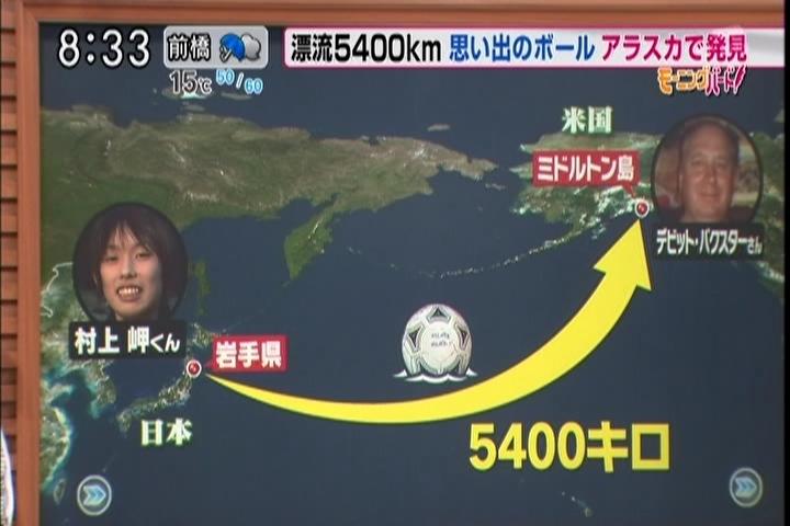 日本から5400キロ