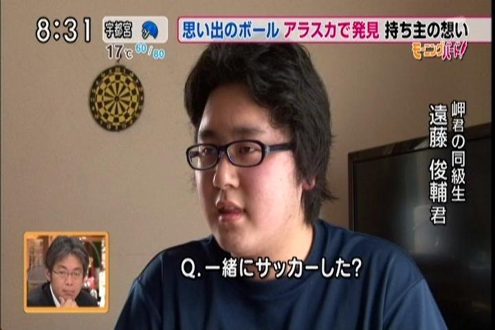 村上君の同級生、遠藤俊輔君