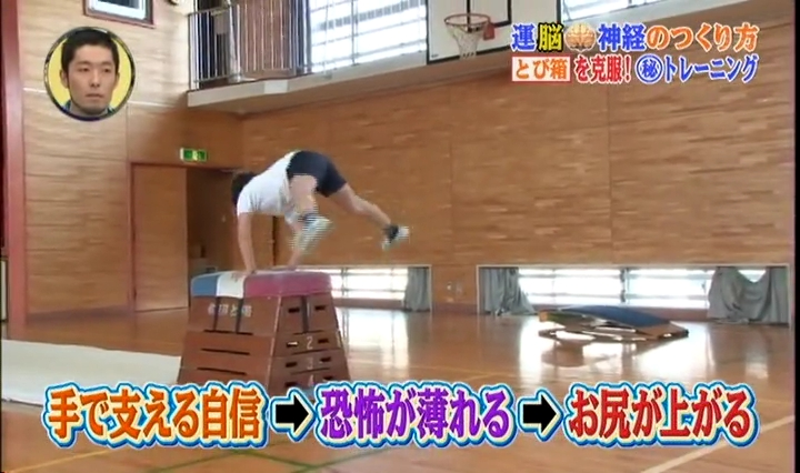 飛び箱、手で体を支える練習