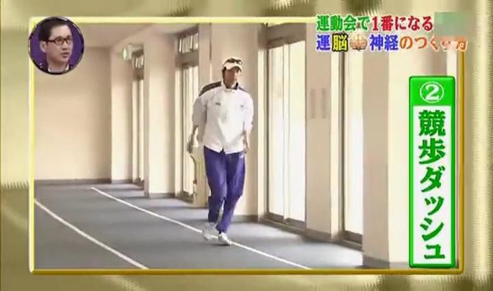 足が速く、競歩ダッシュ