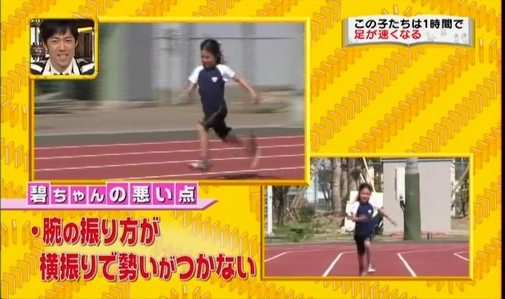 1時間で足が速く、練習前、中垣碧