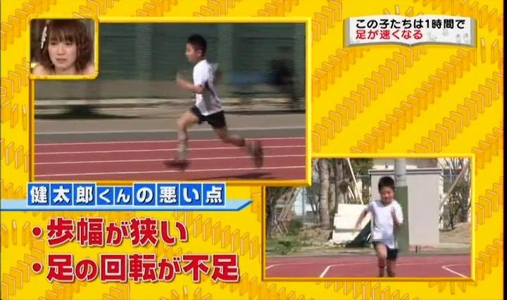 1時間で足が速く、練習前、阿部健太郎君