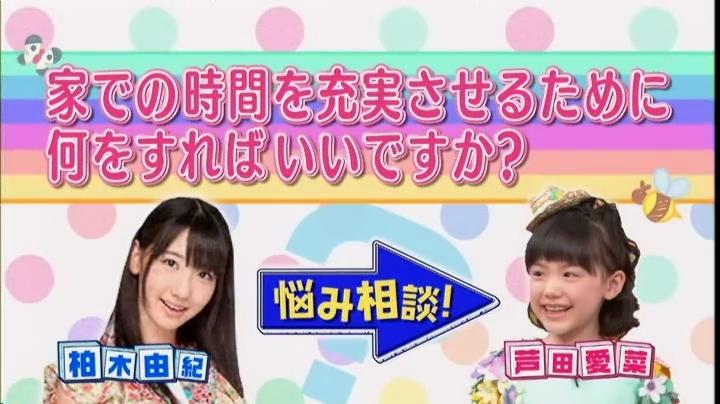 悩み相談、柏木由紀→芦田愛菜