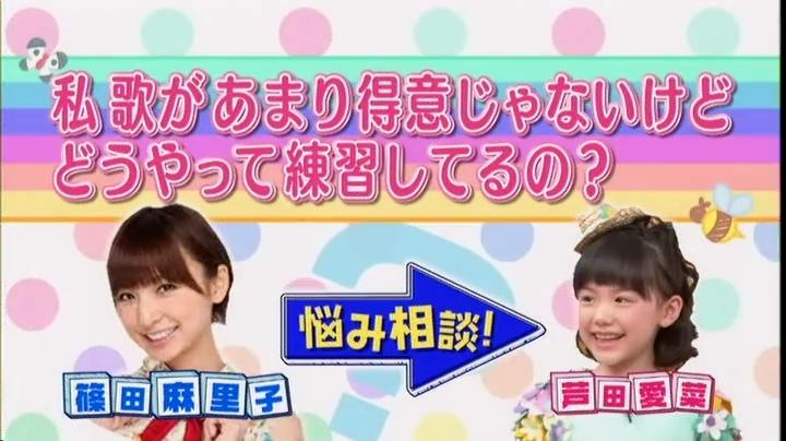 悩み相談、篠田麻理子→芦田愛菜