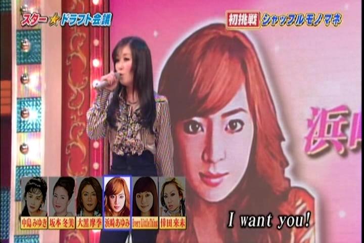 9_荒牧陽子_浜崎あゆみ.I want you!