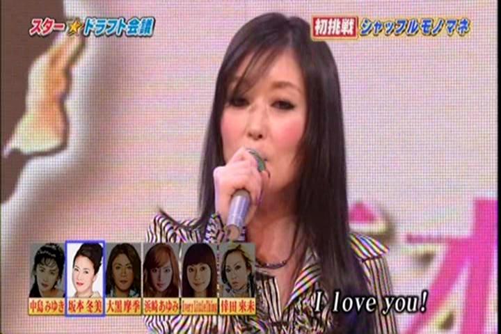 11_荒牧陽子_坂本冬美.I love you!