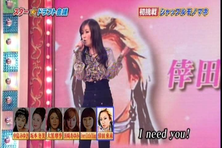 10_荒牧陽子_倖田來未.I need you!
