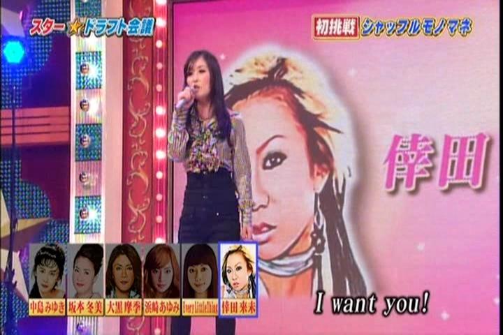 15_荒牧陽子_倖田來未.I want you!