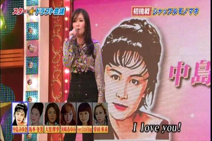17_荒牧陽子_中島みゆき.I love you!