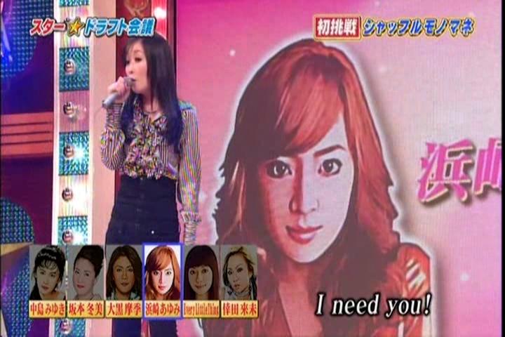 16_荒牧陽子_浜崎あゆみ.I need you!