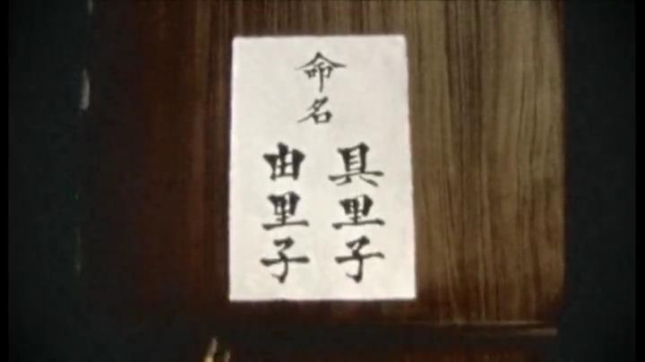 「由里子と具里子」第1話、命名シーン(?)