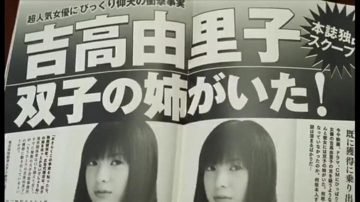 「由里子と具里子」第1話、雑誌の記事