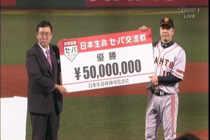 2012年、巨人が交流戦優勝、賞金を受け取る阿部選手