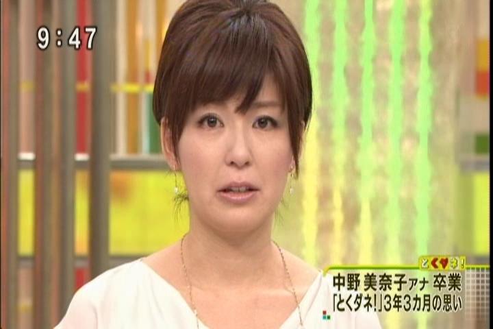 さよなら中野美奈子アナ、涙のとくダネ引退!