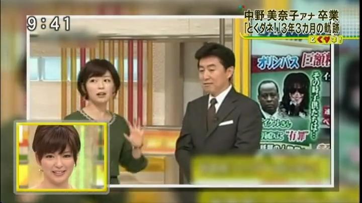 とくダネ、中野美奈子アナ、2011年11月9日、面白発言「スタッフにもエイリアンが…」