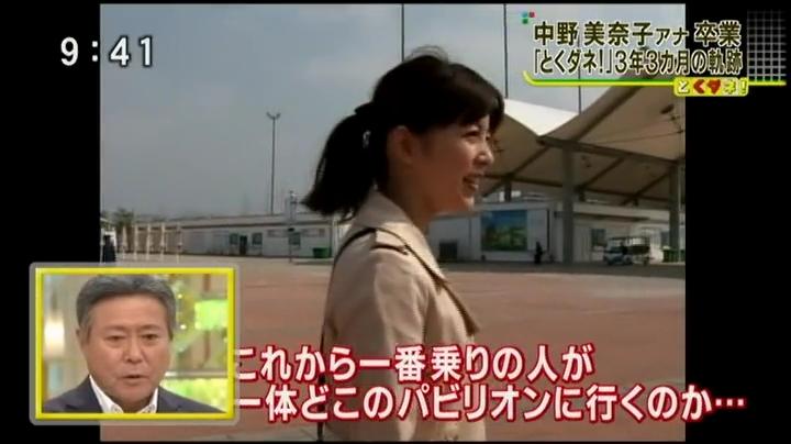 とくダネ、中野美奈子アナ、2010年5月3日、上海万博