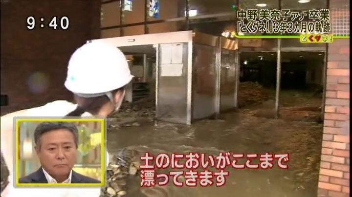 とくダネ、中野美奈子アナ、2009年7月、山口県防府市の土石流災害現場