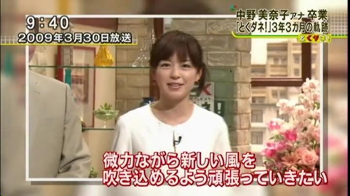 とくダネ、中野美奈子アナ、2009年3月とくダネ初登場