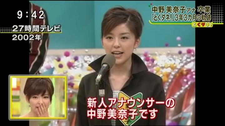 とくダネ、中野美奈子アナ、2002年27時間テレビでの新人挨拶