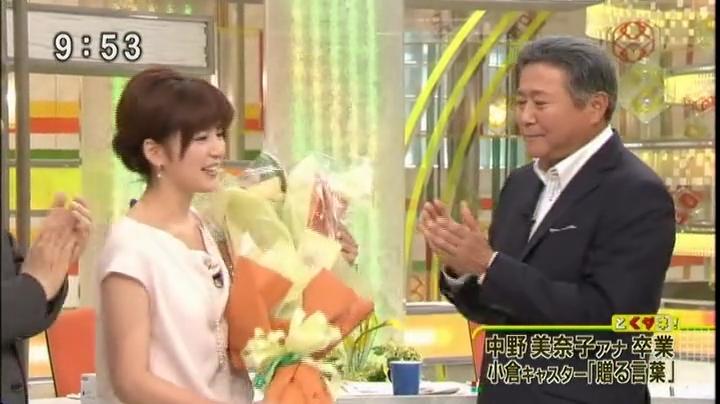とくダネ、中野美奈子アナ、最後の挨拶を終え、小倉氏から花を貰う