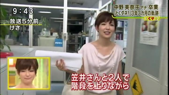 とくダネ、中野美奈子アナ、放送5分前でスタジオへ…
