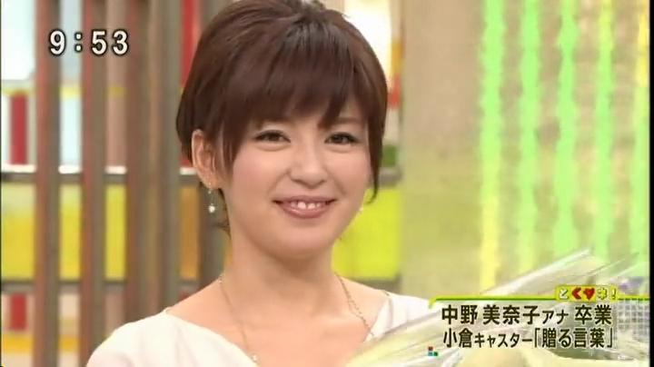 とくダネ、中野美奈子アナ、とくダネで最後の勇士(?)もう、この姿は見れない…