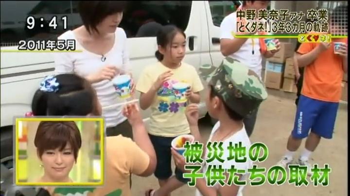 とくダネ、中野美奈子アナ、2011年5月、東日本大震災の被災地へ