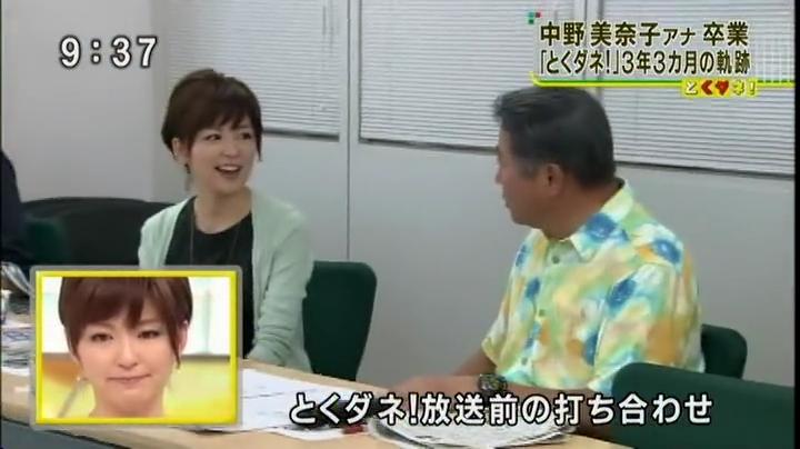 とくダネ、中野美奈子アナ、本番前の打ち合わせで小倉氏と…