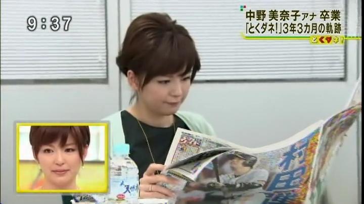 とくダネ、中野美奈子アナ、本番前に新聞を真剣に読む