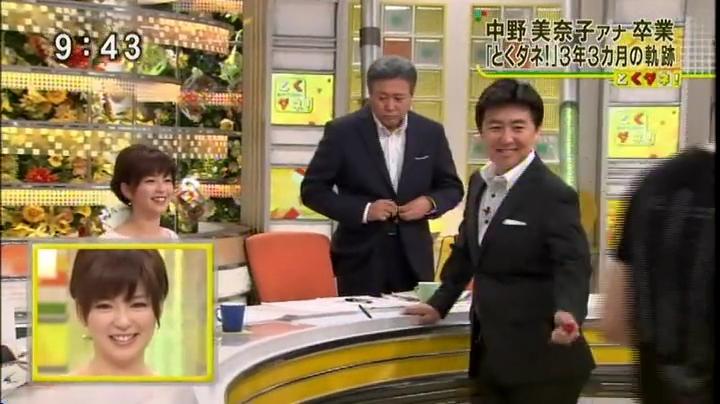 とくダネ、中野美奈子アナ、本番前に笠井アナと話す