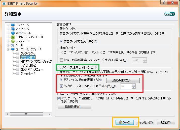デスクトップ通知とバルーンヒントの項目