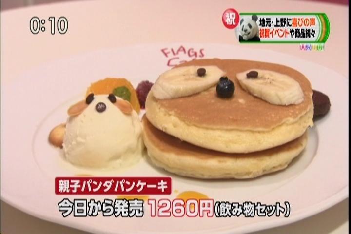 親子パンダパンケーキ