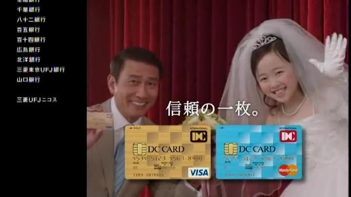 家政婦のミタ、希衣ちゃん三菱UFJニコス DCカードの新キャラ登場篇CM登場