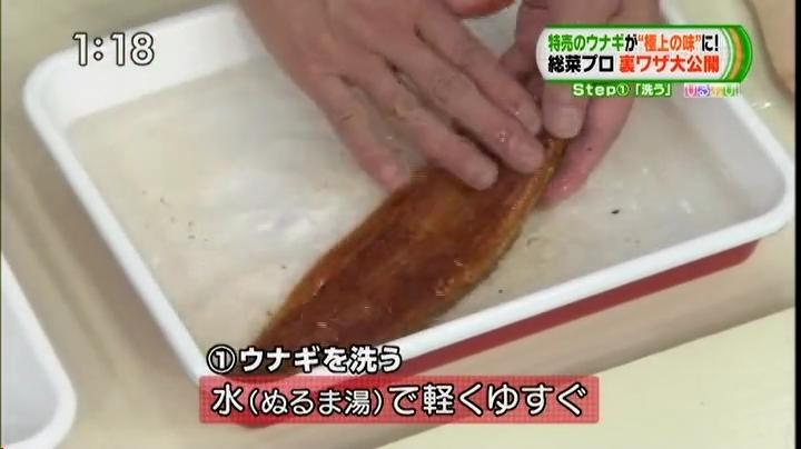 ウナギ、を水(ぬるま湯)で洗う