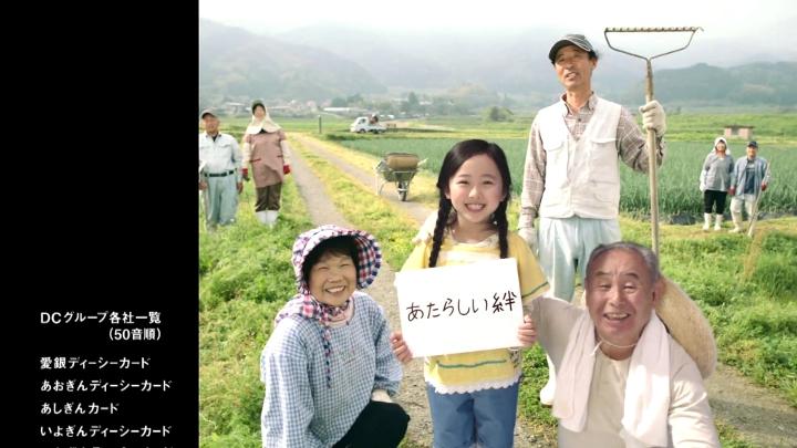 【家政婦のミタ】希衣ちゃん、DCカードCM第2弾に登場(農家と一緒)