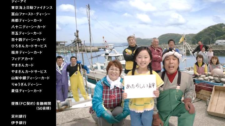 【家政婦のミタ】希衣ちゃん、DCカードCM第2弾に登場(漁業と一緒)