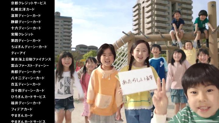 【家政婦のミタ】希衣ちゃん、DCカードCM第2弾に登場(子供達と一緒)