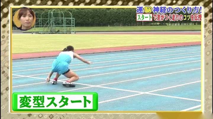 速く走れる方法、変型スタート2