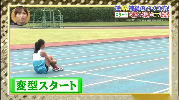 速く走れる方法、変型スタート1